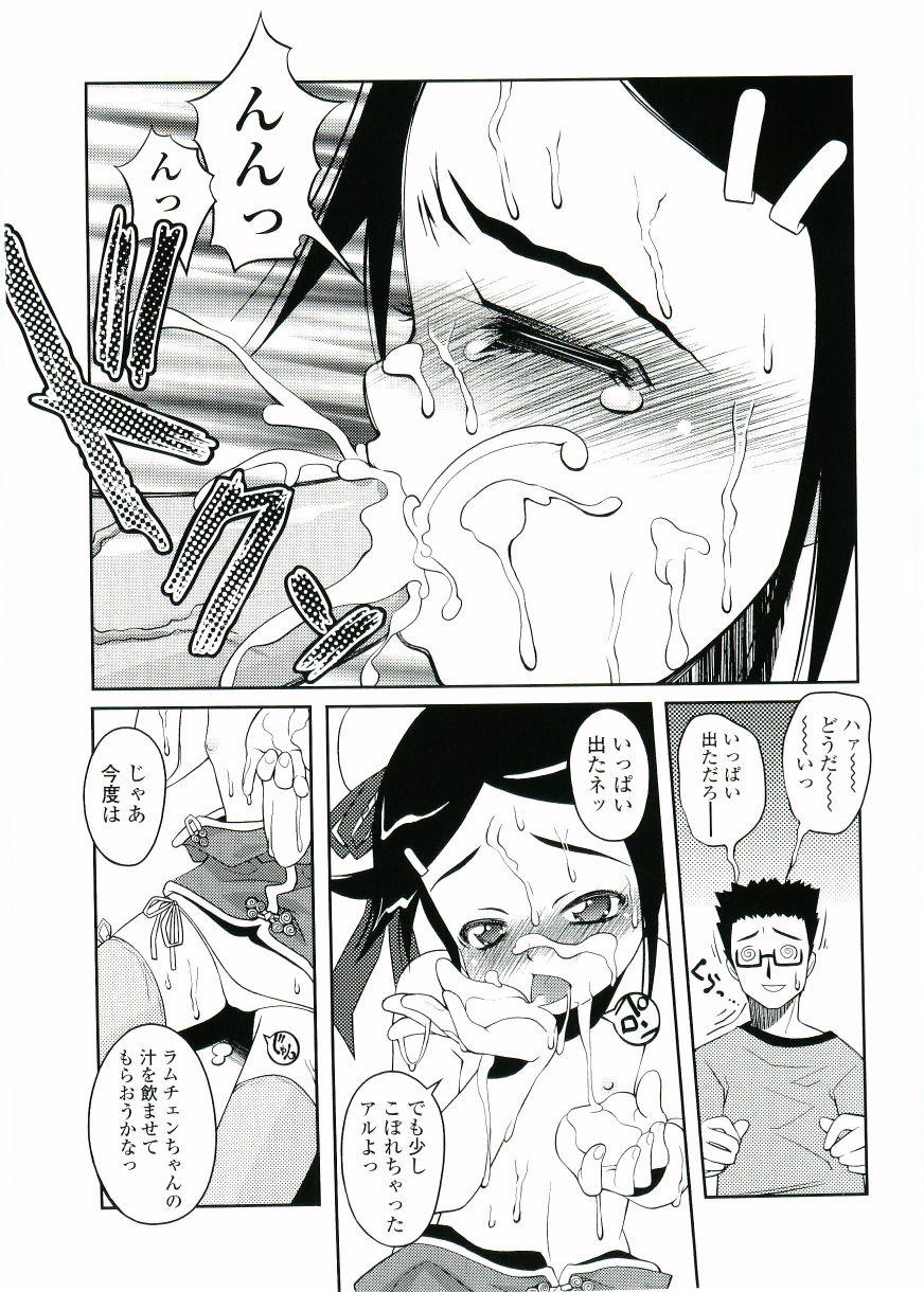 Choisuji 109