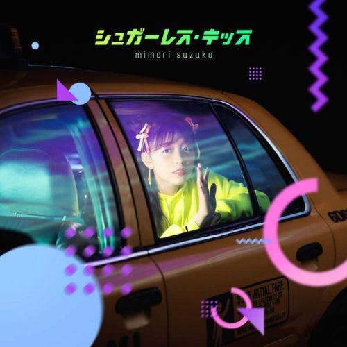 Suzuko Mimori - Sugarless Kiss (Single) ODDTAXI ED