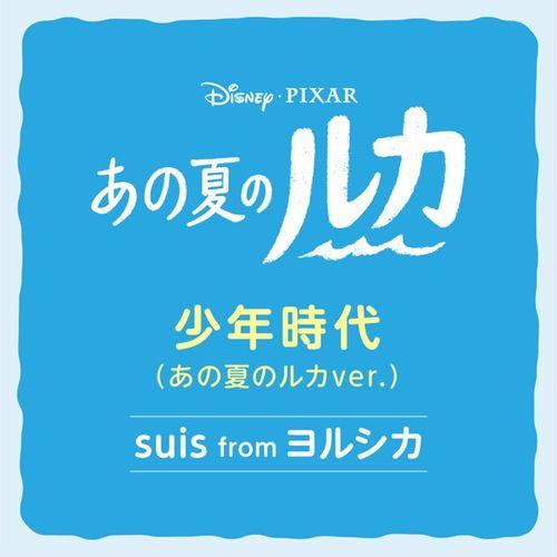 suis from Yorushika - Shonen jidai (Digital Single)