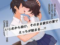 hentai [200814][びすけっとーん] 地味な黒髪巨乳JKをいじめから助けて学校帰りにヤリまくった話 [RJ295602]