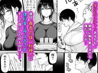 hentai [210520][葵家] 幼馴染のお姉さんが寝取られたので、僕はあなたの妹とセックスしてもいいですか? [d 202838] - Girlsdelta